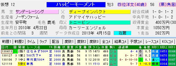 SnapCrab_NoName_2013-5-2_21-50-2_No-00.png