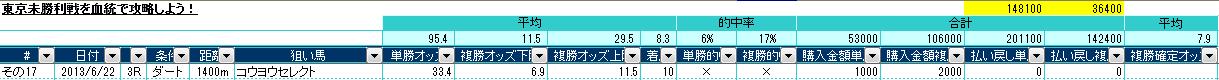 SnapCrab_NoName_2013-6-23_7-48-23_No-00.png