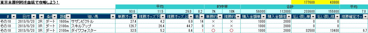 SnapCrab_NoName_2013-6-24_20-43-38_No-00.png