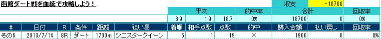 SnapCrab_NoName_2013-7-16_23-17-57_No-00.png