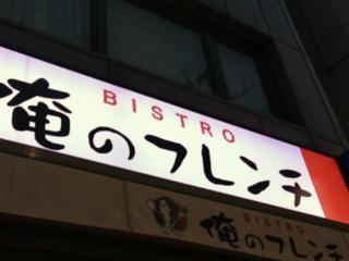 20130317_orenofurenchi.jpg