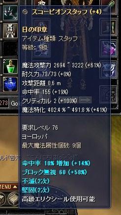 SRO[2013-03-18 00-09-46]_86