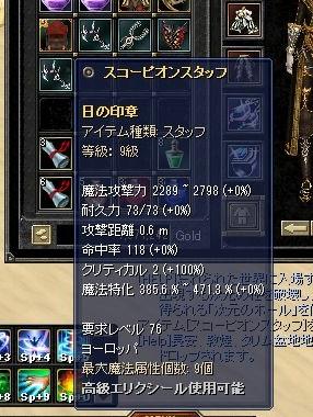 SRO[2013-03-14 10-33-52]_95