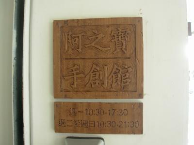 台湾2013冬2 (42)