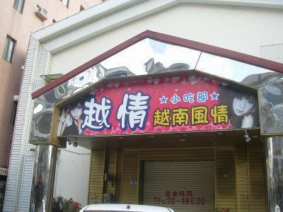 台湾2013冬2 (58)