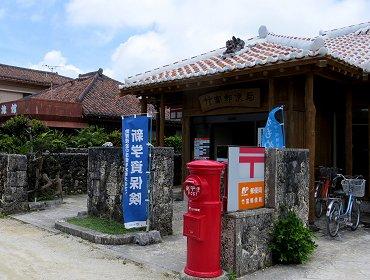 郵便局を守るシーサーREVdownsize