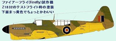 Firefly原型試作機黄色い塗装downsize