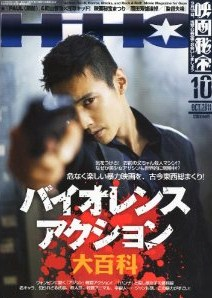 HIHO_201110_cover.jpg
