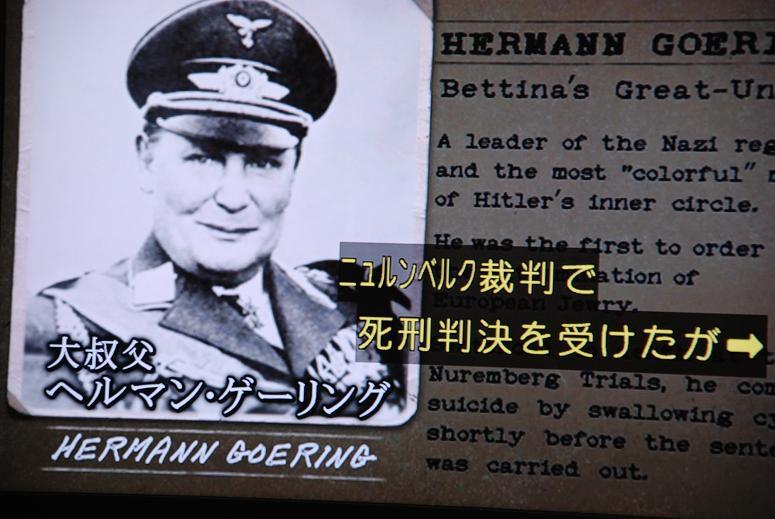 ゲーリング元帥