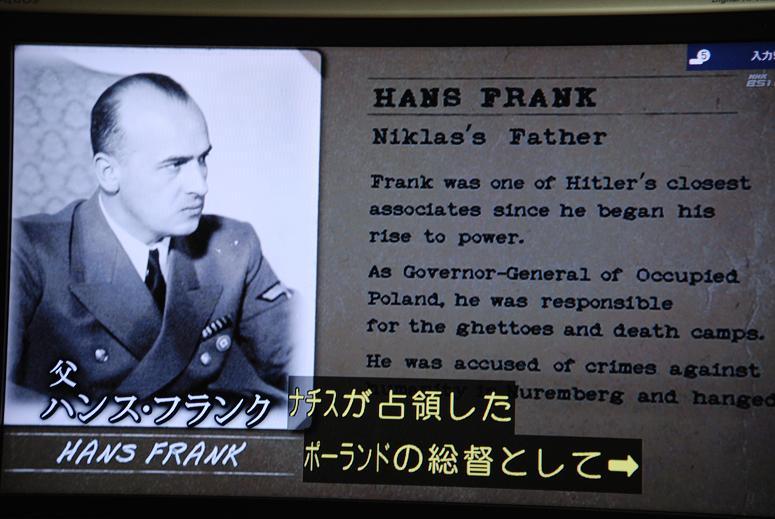 ハンス・フランク