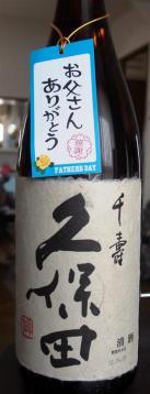 久保田 (Custom)