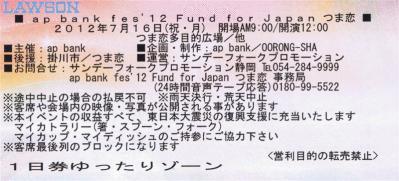 CCF20120703_00000 (Medium)