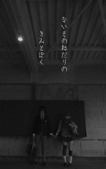 naimono19.jpg
