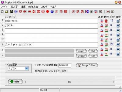 digibo1.jpg