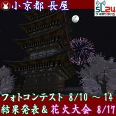 小京都長屋花火大会2013
