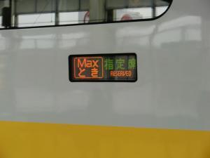 座席もMAX