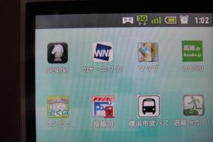 スマフォ・アプリ