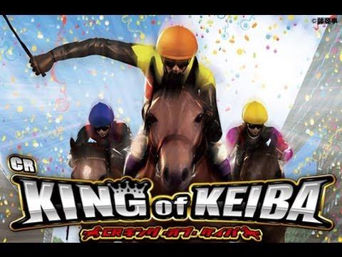 最新最新パチンコCRキングオブ競馬攻略情報