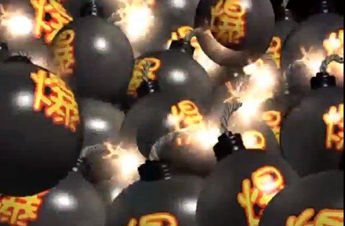 ボンバーパワフル-爆弾