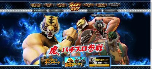 パチスロタイガーマスクの公式サイト