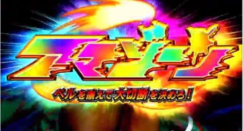 仮面ライダーアマゾーン