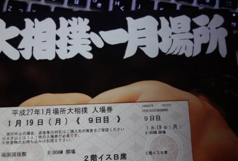 大相撲初場所は大人気な様子!