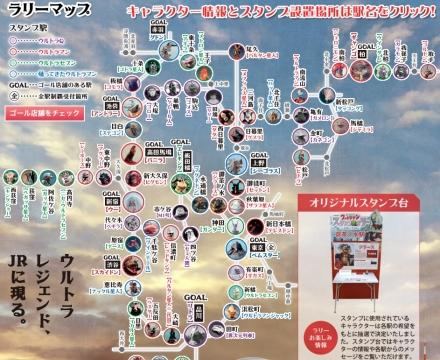 このマッチングの意味を教えてほしいJR東日本のウルトラマンスタンプラリー