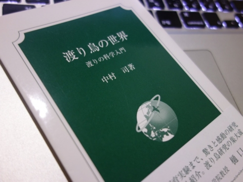純粋研究人生に感動。中村司著「渡り鳥の世界」