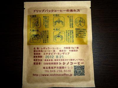 07_トシノコーヒー.jpg