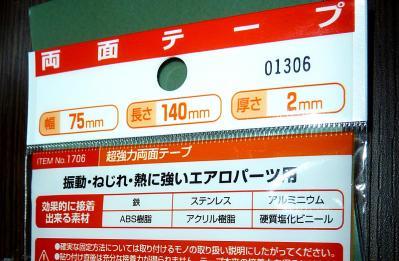 07両面テープ.jpg