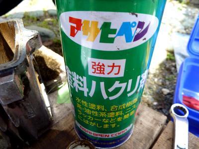 11_剥離剤.jpg