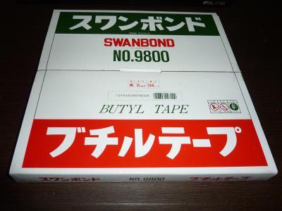 ブチルテープ.jpg