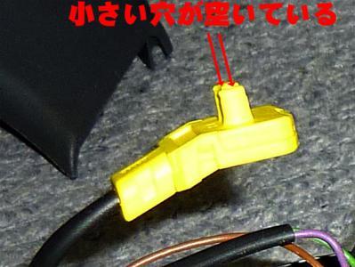06_エアバック端子.jpg