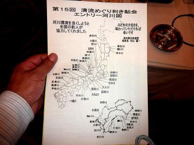 エントリー河川図.jpg