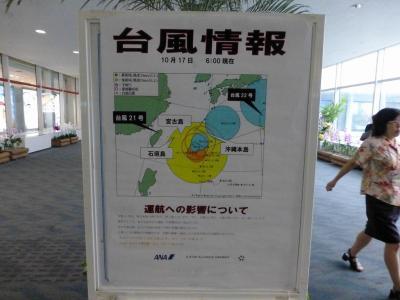 02_台風情報