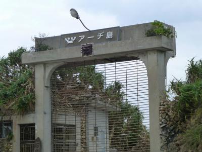 126_アーヂ島