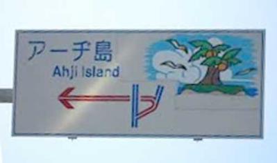 アーヂ島.jpg
