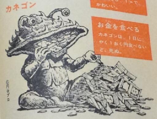 kaijilyuuhuroku 002