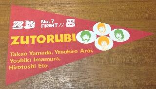 zuutorubi 004
