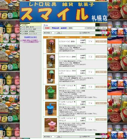 smile_shop.jpg
