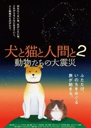 2犬と猫と人間と