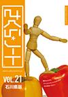 vol21_isikawa.jpg