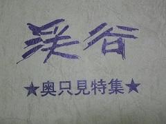 IMGP0988_20120414114813.jpg