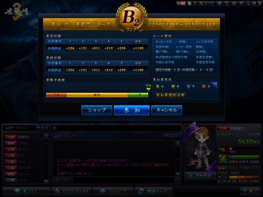 H24 3.12 雀龍門リーグ1190LP 昇格確実の図