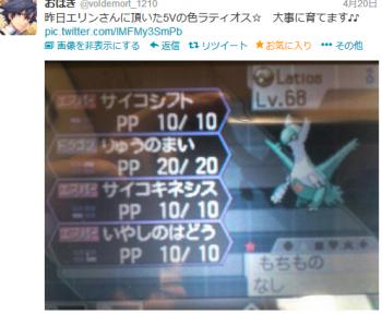 ラティオス紹介_convert_20130507194946