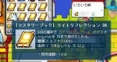 Maple130308_154613.jpg