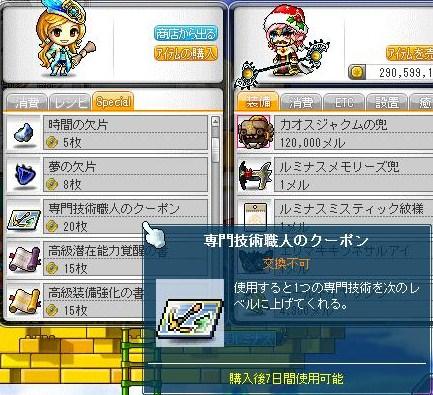 Maple130317_085114.jpg