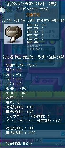 Maple130317_092111.jpg