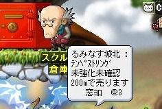 Maple130324_112551.jpg