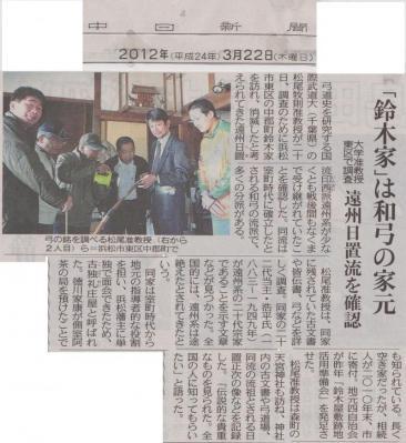 鈴木家_convert_20120323123157